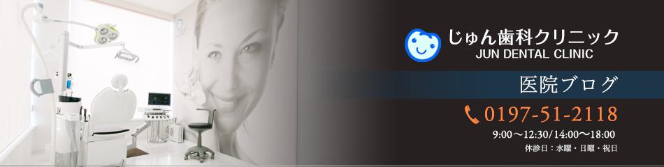 ●●●医院ブログ | 岩手県奥州市の歯科・歯医者・インプラントならじゅん歯科クリニック■■■