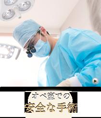 オペ室での安全な手術
