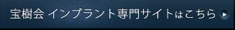 宝樹会インプラント専門サイト